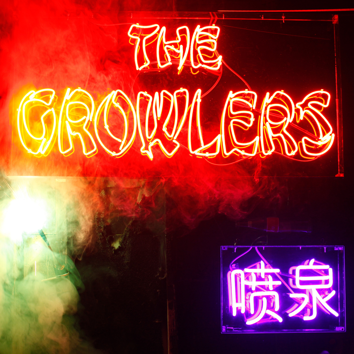 The growlers chinese fountain zip